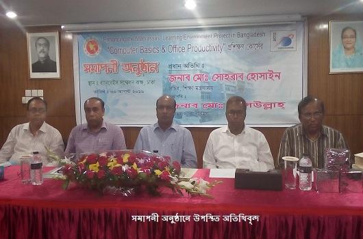 'Computer Basics & Office Productivity' কোর্সের ৩০ আগষ্ট ২০১৬ সমাপনী অনুষ্ঠান