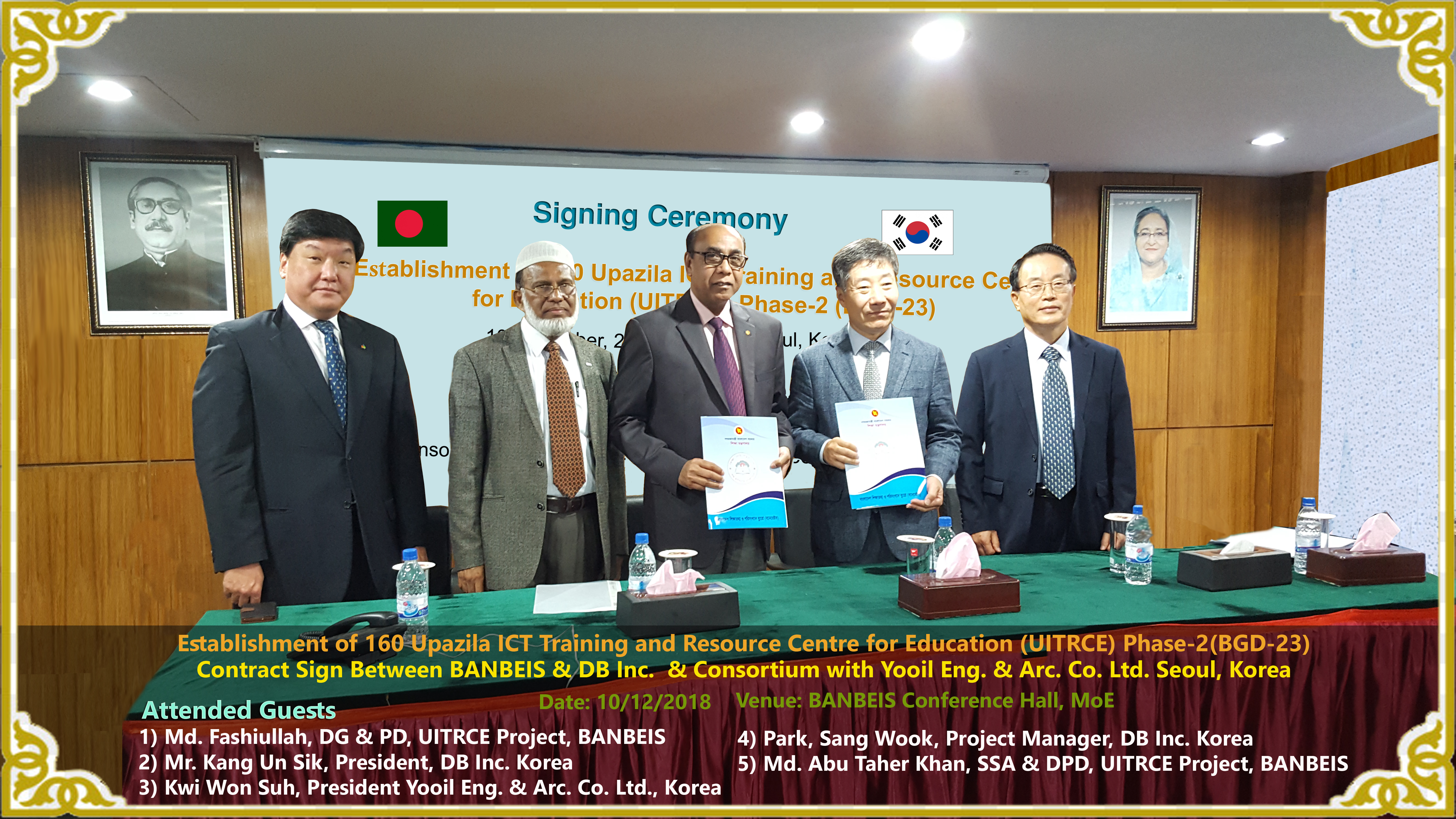 """Establishment of 160 Upazila ICT Training and Resource Centre for Education (UITRCE) Phase-II (BGD-23)"" প্রকল্পের কনসালটেন্ট চুক্তি স্বাক্ষর"